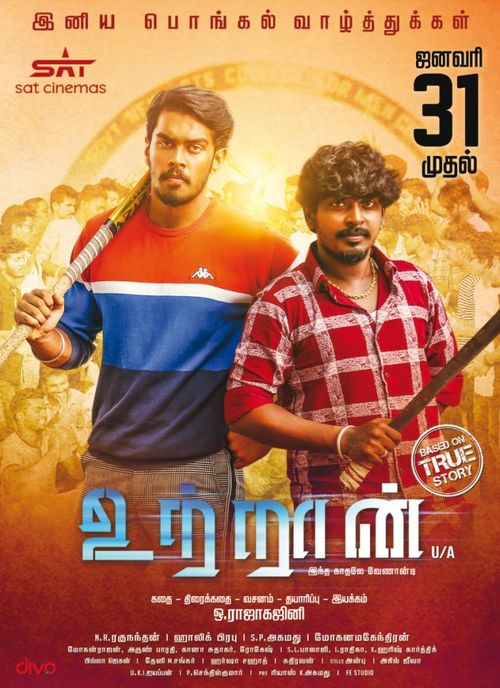 Uttraan Movie Review