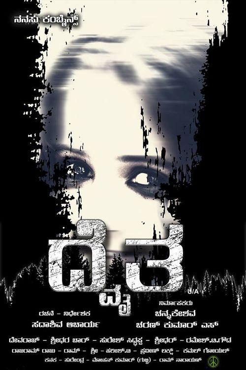 Dvaita Movie Review Kannada Movie Review