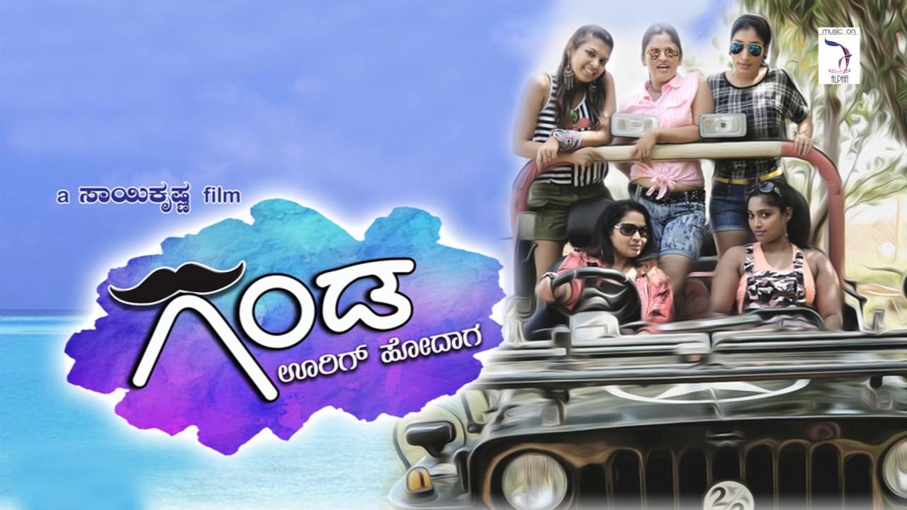 Ganda Oorig Hodaaga Movie Review