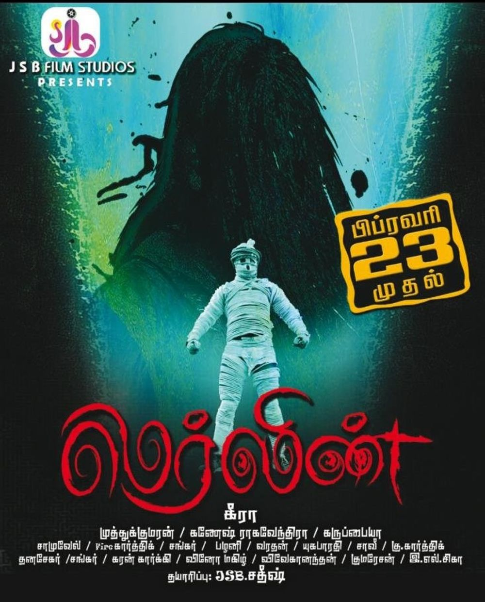 Merlin Movie Review Tamil Movie Review