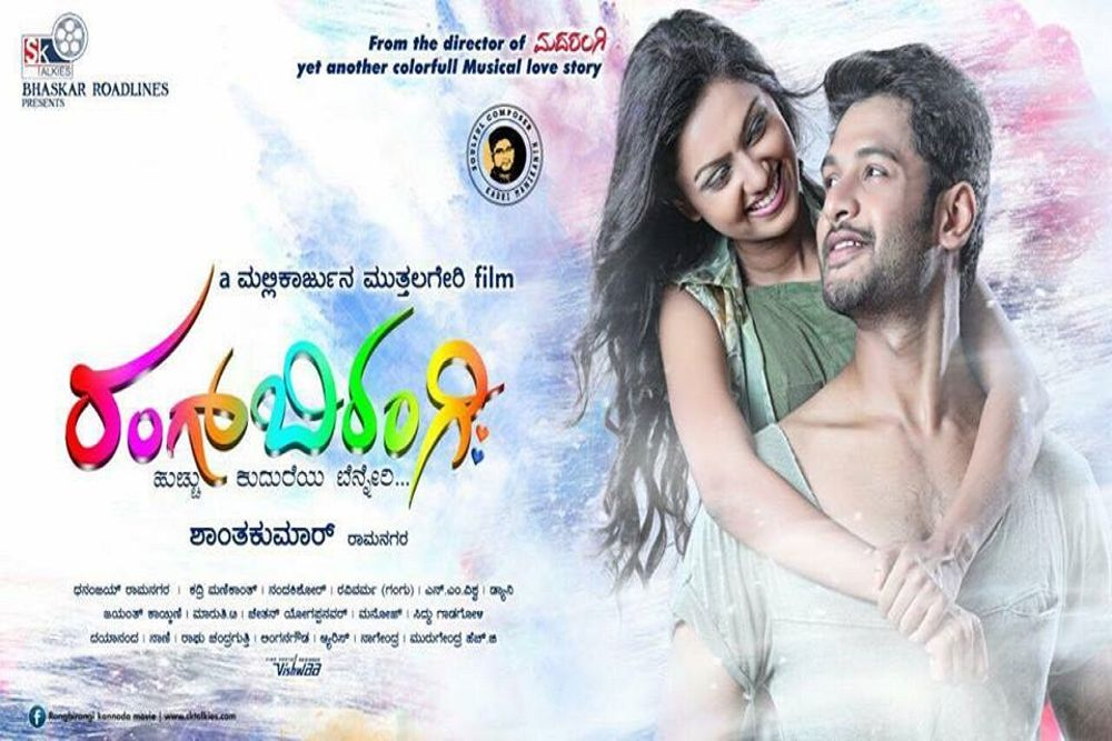 Rangbirangi Movie Review Kannada Movie Review
