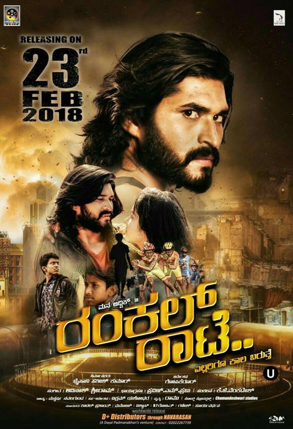 Rankal Raate Movie Review Kannada Movie Review