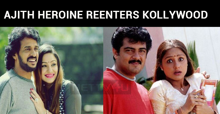 Ajith Heroine Reenters Kollywood After 1.5 Decade!