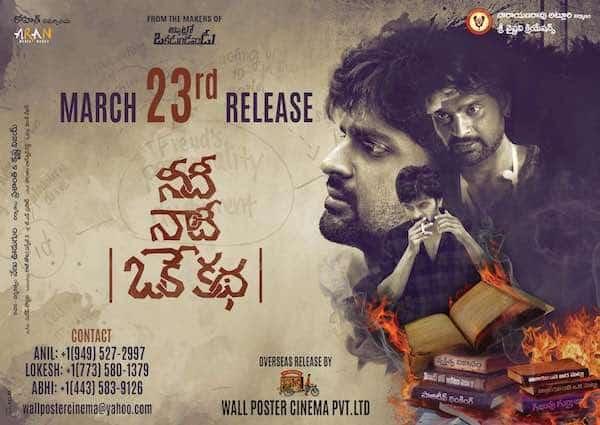 Needi Naadi Oke Katha Movie Review Telugu Movie Review