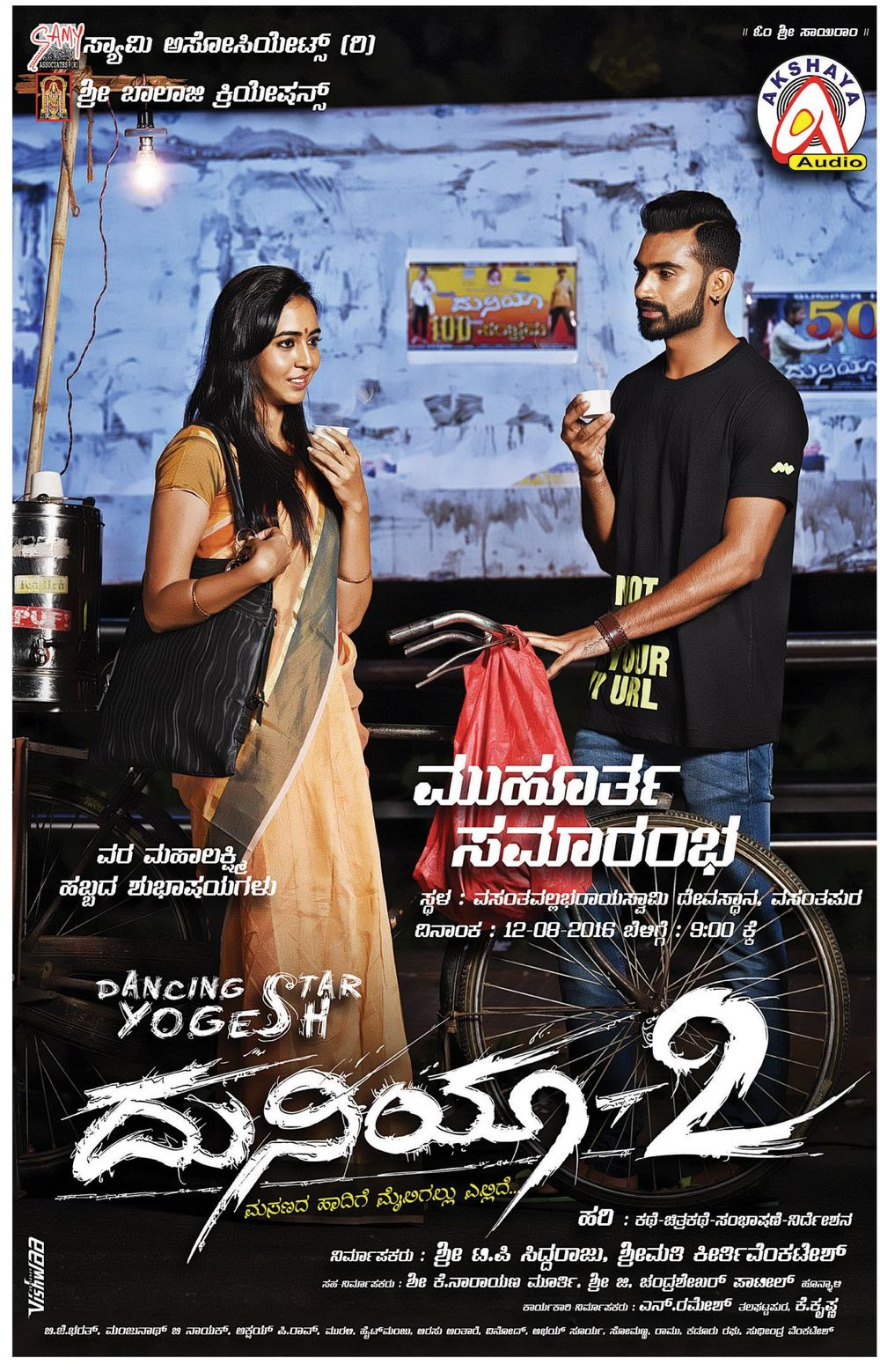 Yogi Duniya Movie Review Kannada Movie Review