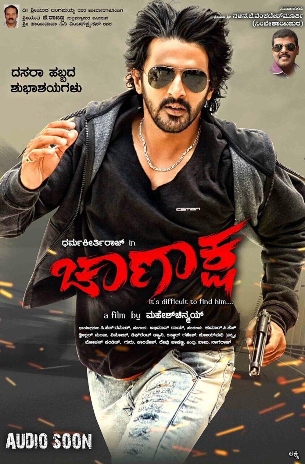 Chaanaksha Movie Review