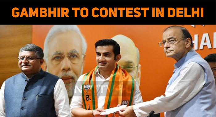 Gautam Gambhir Joins BJP! To Contest In Delhi?
