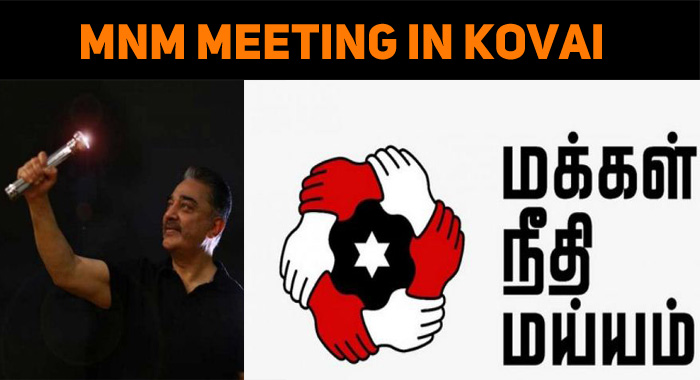 Makkal Needhi Maiam To Host A Grand Meeting In Coimbatore!