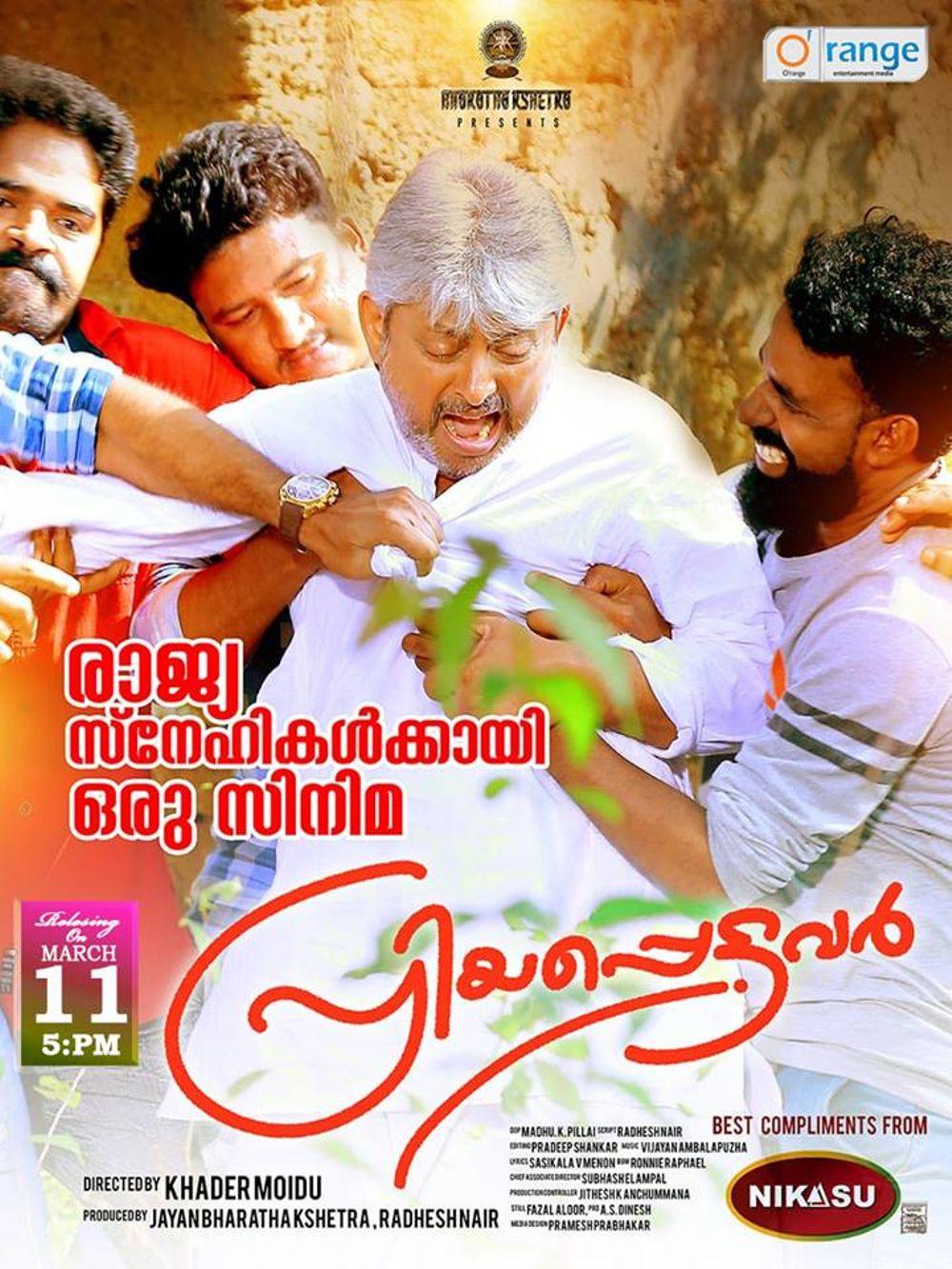 Priyappettavar Movie Review