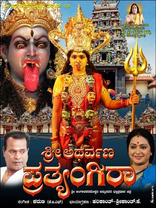 Shree Atharvana Prathyangira Movie Review Kannada Movie Review