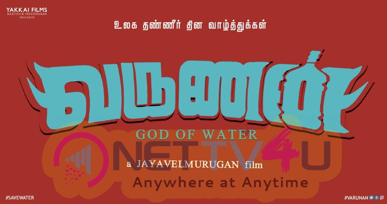Varunan God Of Water Movie Posters Tamil Gallery