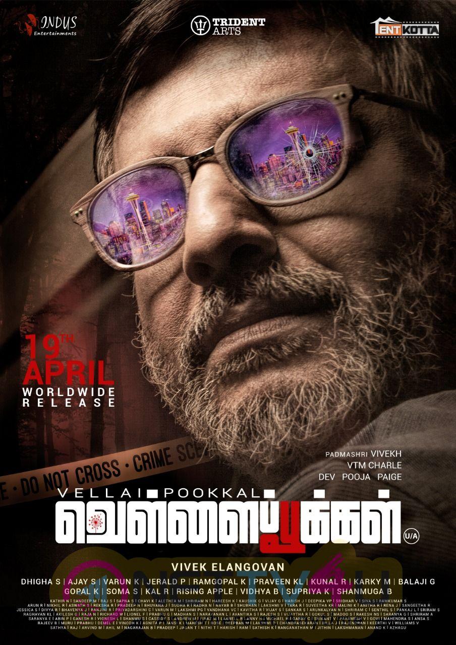 Vellai Pookal Movie Posters Tamil Gallery
