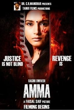 Amma Kannada Movie Review