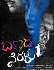 Bannada Neralu Movie Review Kannada Movie Review
