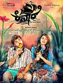 Kinare Movie Review Kannada Movie Review