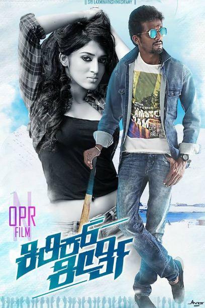 Kirik Keerthi Movie Review Kannada Movie Review