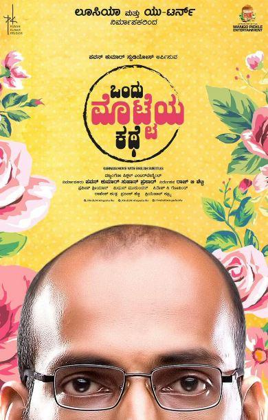 Ondu Motteya Kathe Movie Review