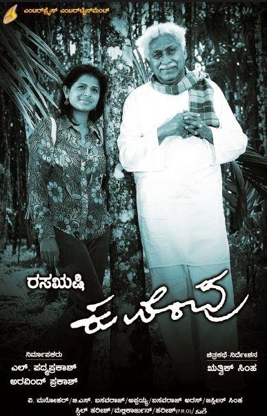 Rasarushi Kuvempu Movie Review Kannada Movie Review