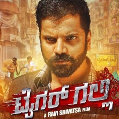 Tiger Galli Movie Review