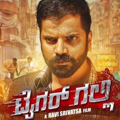 Tiger Galli Movie Review Kannada Movie Review