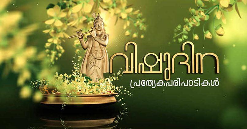 Vishu Specials