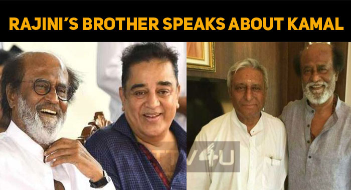 Rajini's Brother Speaks About Rajini – Kamal Relationship