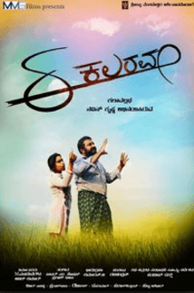 E Kalarava Movie Review Kannada Movie Review