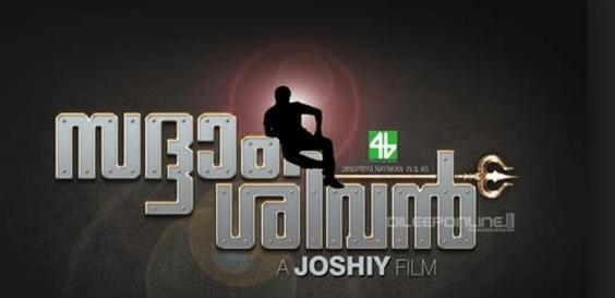 Saddam Sivan Movie Review Malayalam Movie Review