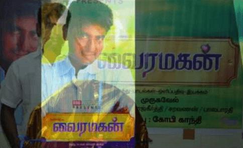 Vairamagan Movie Review Tamil Movie Review