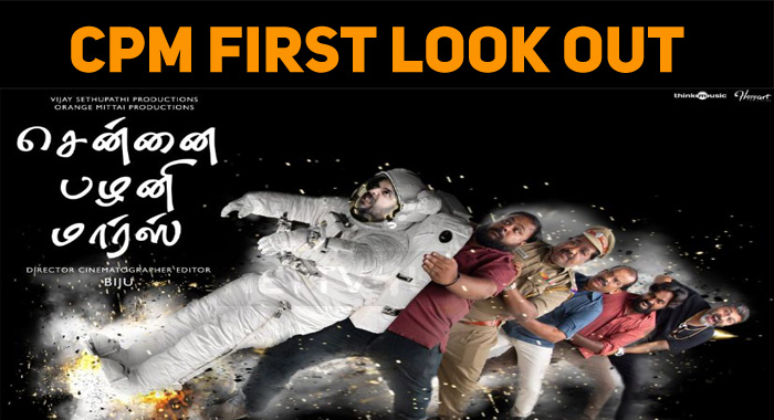 Chennai Palani Mars First Look Out!