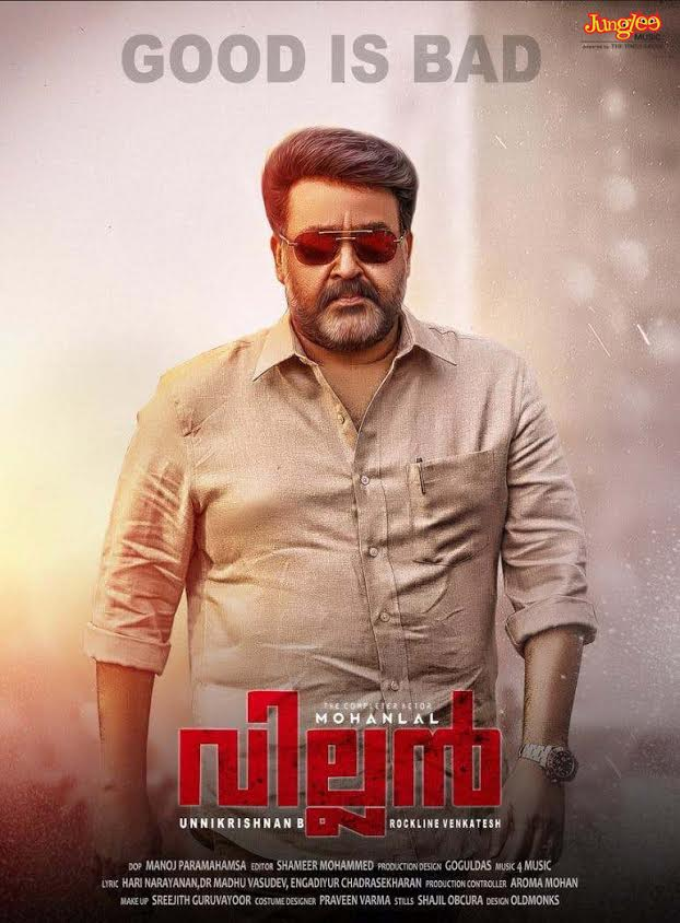 Villain Movie Review Malayalam Movie Review