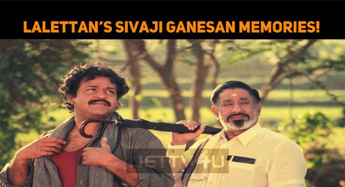 Lalettan's Sivaji Ganesan Memories!