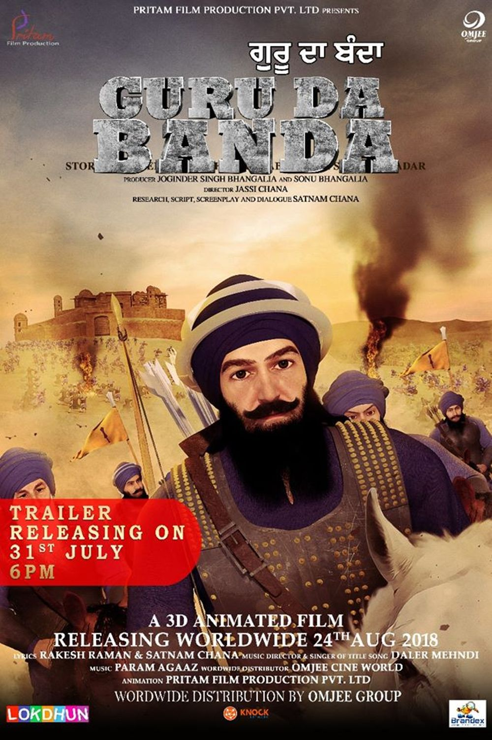 Guru Da Banda Movie Review Hindi Movie Review