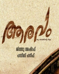 Aaravam Movie Review