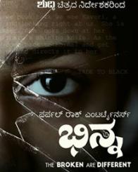 Bhinna Movie Review