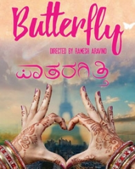 Butterfly Movie Review