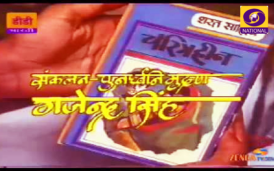 Hindi Tv Serial Charitraheen Synopsis Aired On DOORDARSHAN