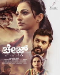 Chase Kannada Movie Review