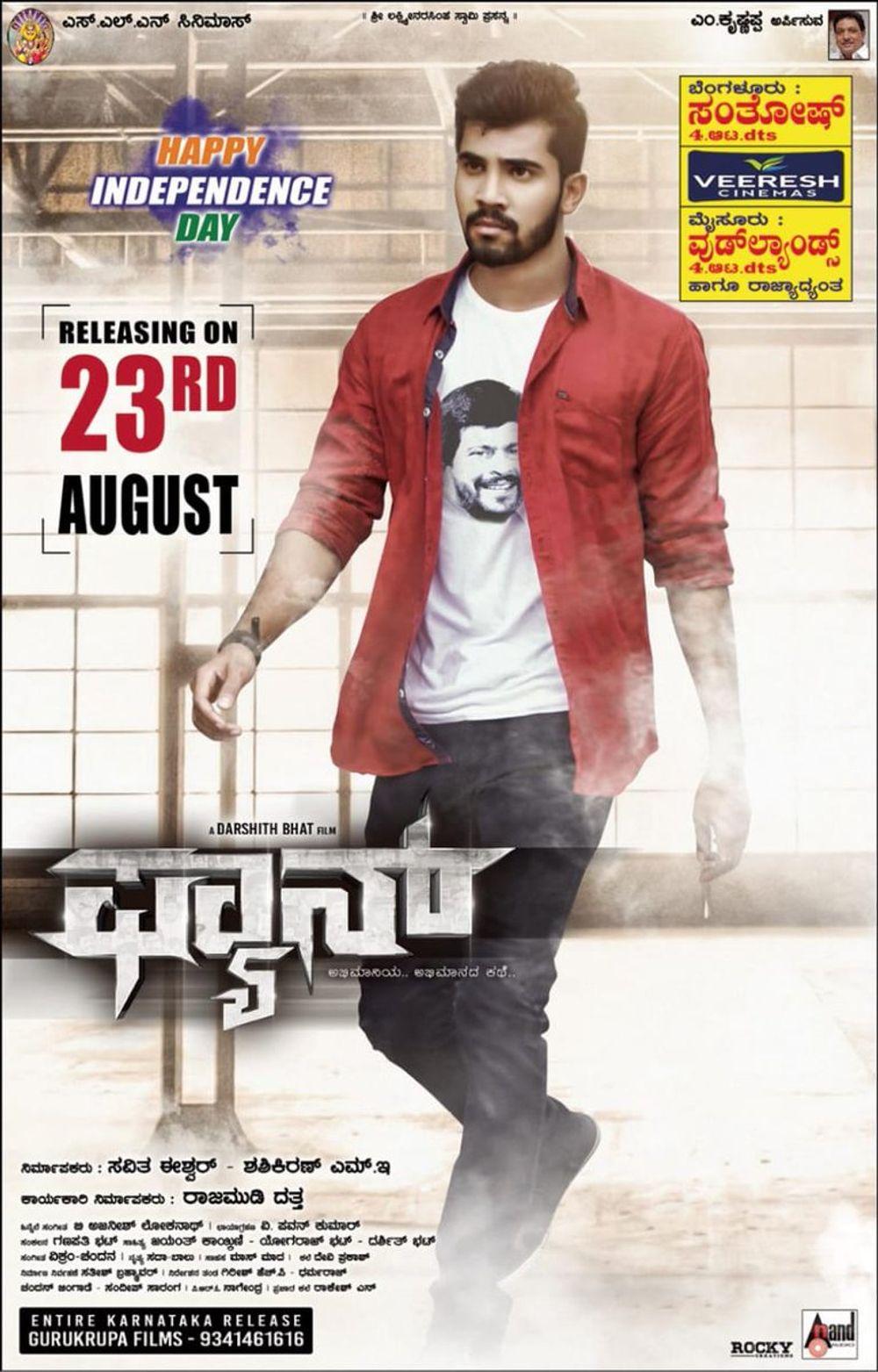 Fan Kannada Movie Review