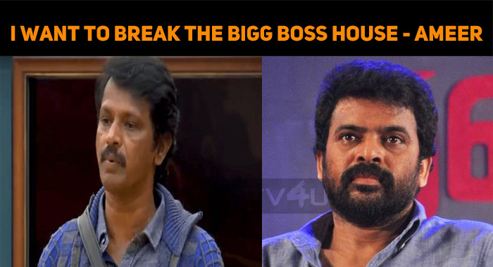 I Want To Break The Bigg Boss House - A Popular..