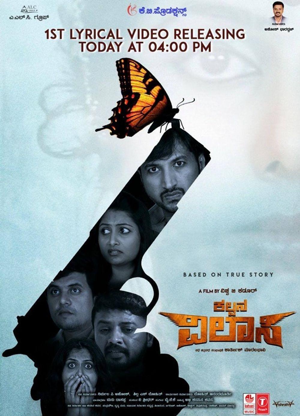 Kalpana Vilasi Movie Review
