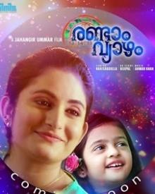 March Randam Vyazham Movie Review