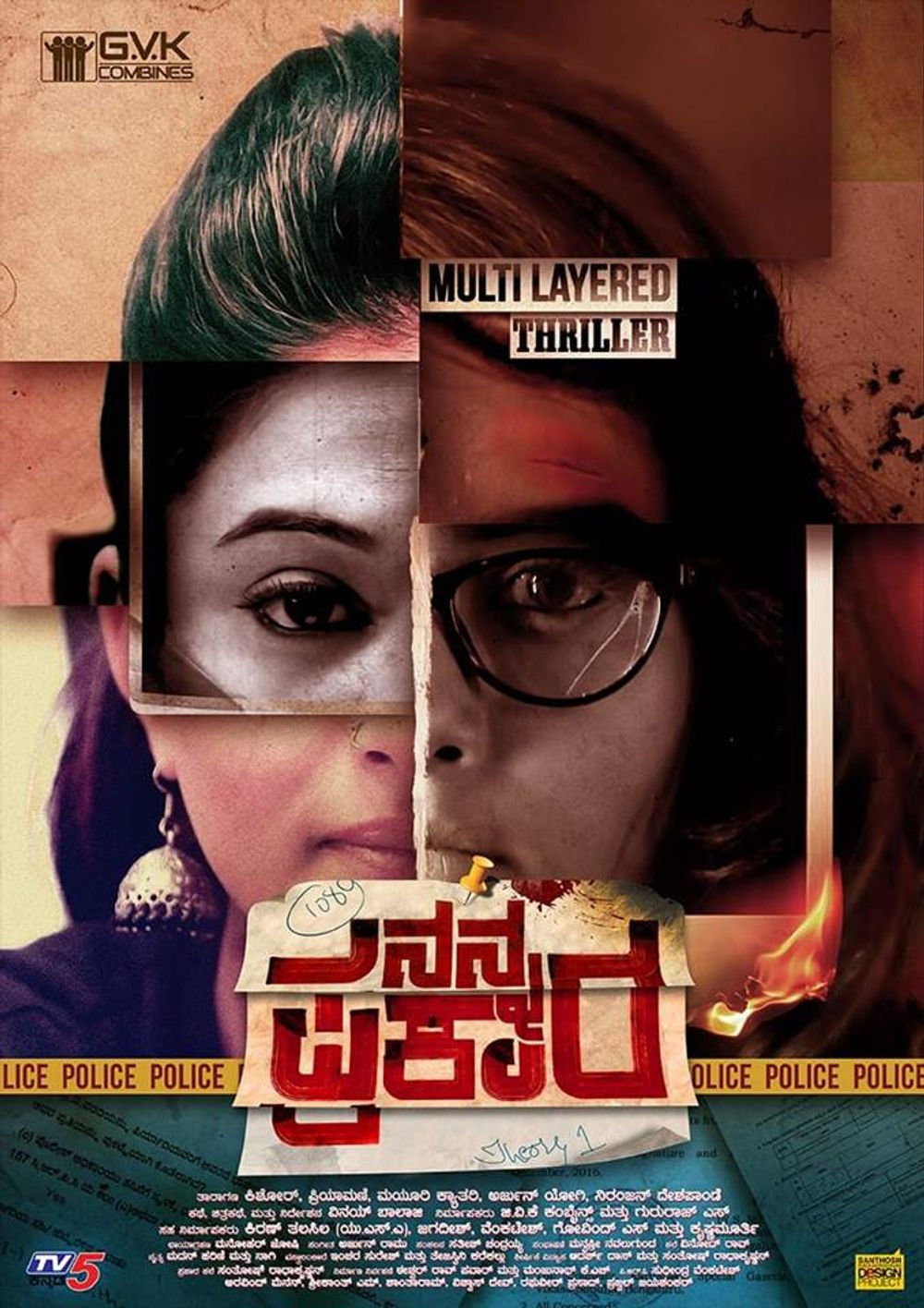 Nanna Prakara Movie Review