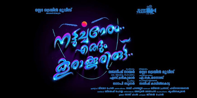 Nattuchaneram Engum Koorakooriruttu Movie Review