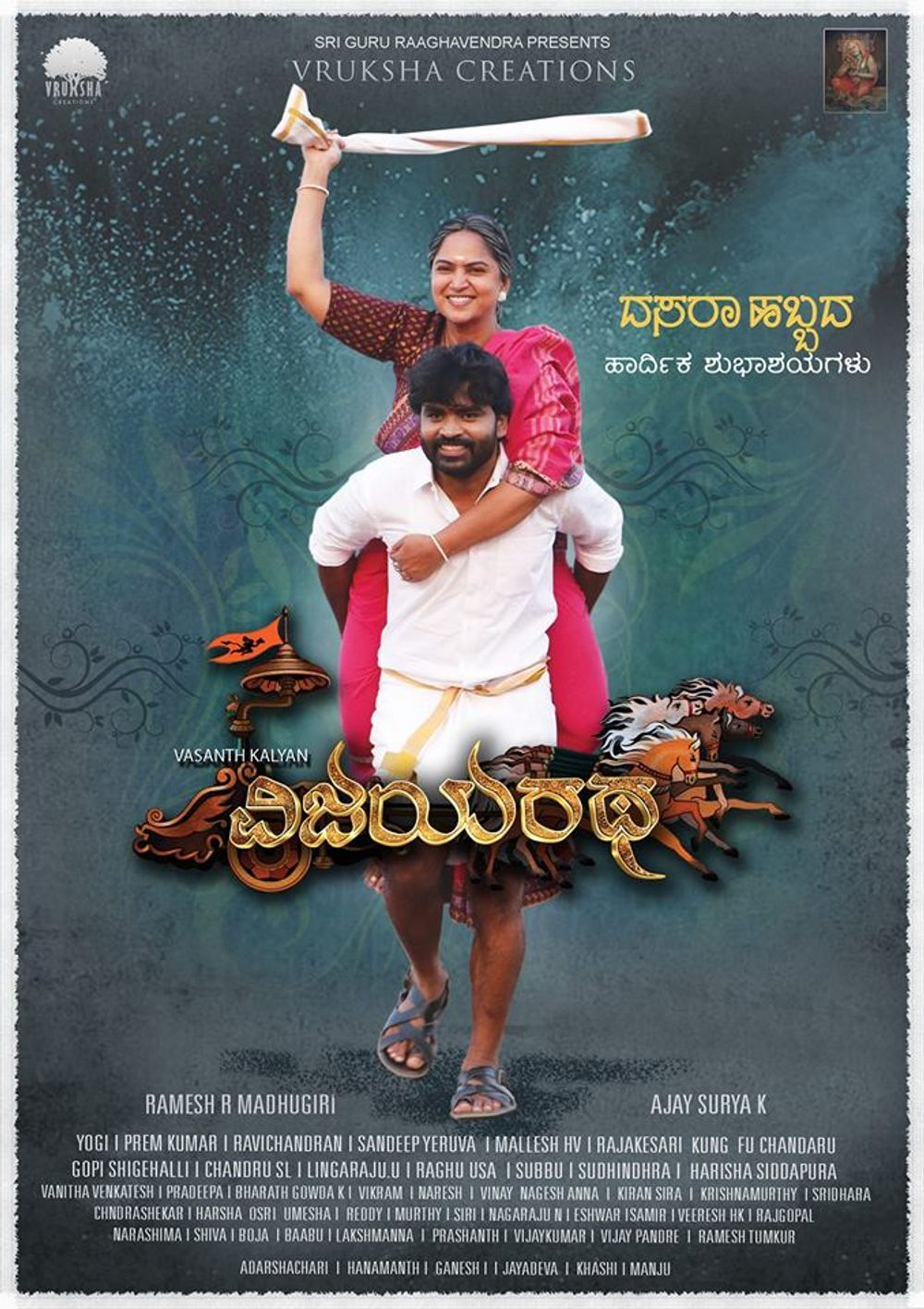 Vijayaratha Movie Review