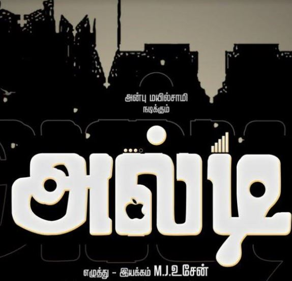 Alti Movie Review Tamil Movie Review