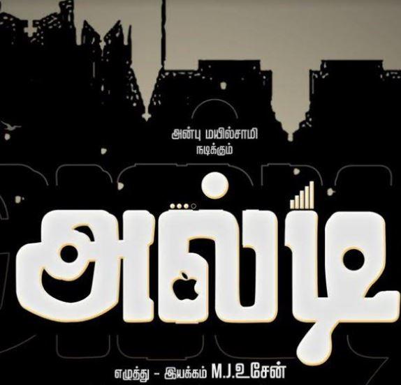 Alti Movie Review Tamil Movie Review