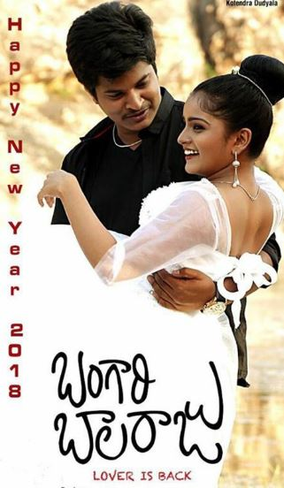 Bangari Balaraju Movie Review Telugu Movie Review