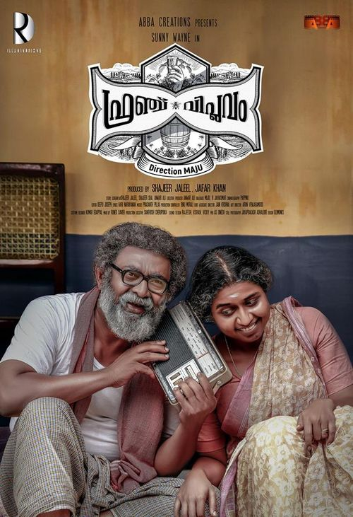French Viplavam Movie Review