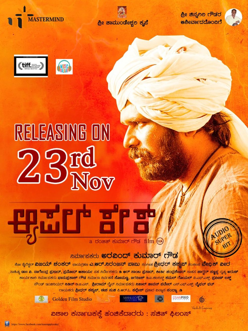 Apple Cake Movie Review English Movie Review